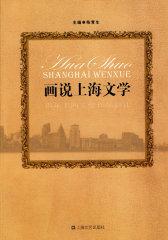 画说上海文学(试读本)