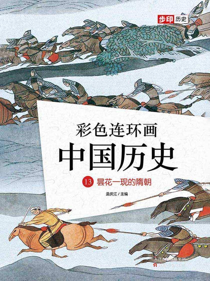 彩色连环画中国历史13