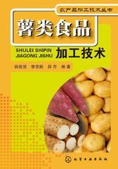 薯类食品加工技术