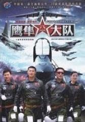 鹰隼大队(影视)
