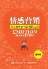 情感营销:升级版:社交媒体时代的营销生态
