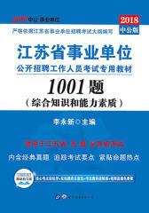中公版2018江苏省事业单位公开招聘工作人员考试专用教材1001题