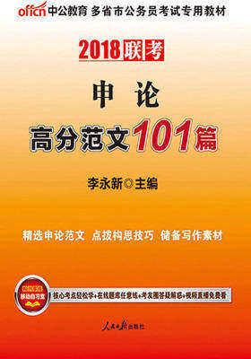 中公2018多省市公务员考试专用教材申论高分范文101篇