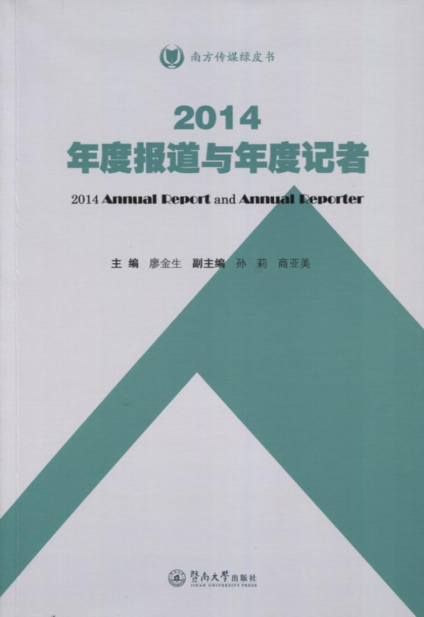 2014年度报道与年度记者