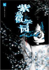 紫薇学园Ⅱ:抓鬼名门遭遇灵异怪案(试读本)