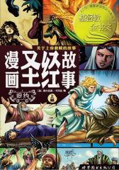 漫画圣经故事——旧约上篇