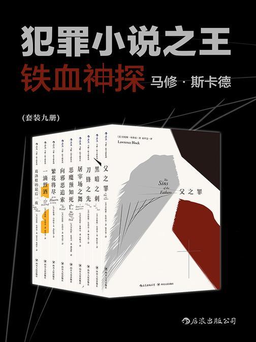犯罪小说之王:铁血神探马修·斯卡德(套装共9册)