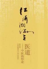 江河湖海之医道——中医的悖论(仅适用PC阅读)