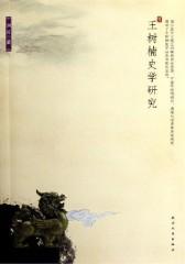 王树楠史学研究