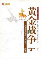 黄金战争(试读本)