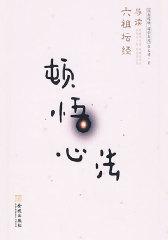 顿悟心法:六祖坛经导读
