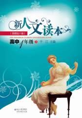 《新人文读本》高中1年级(上)(仅适用PC阅读)