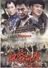 边城汉子(影视)