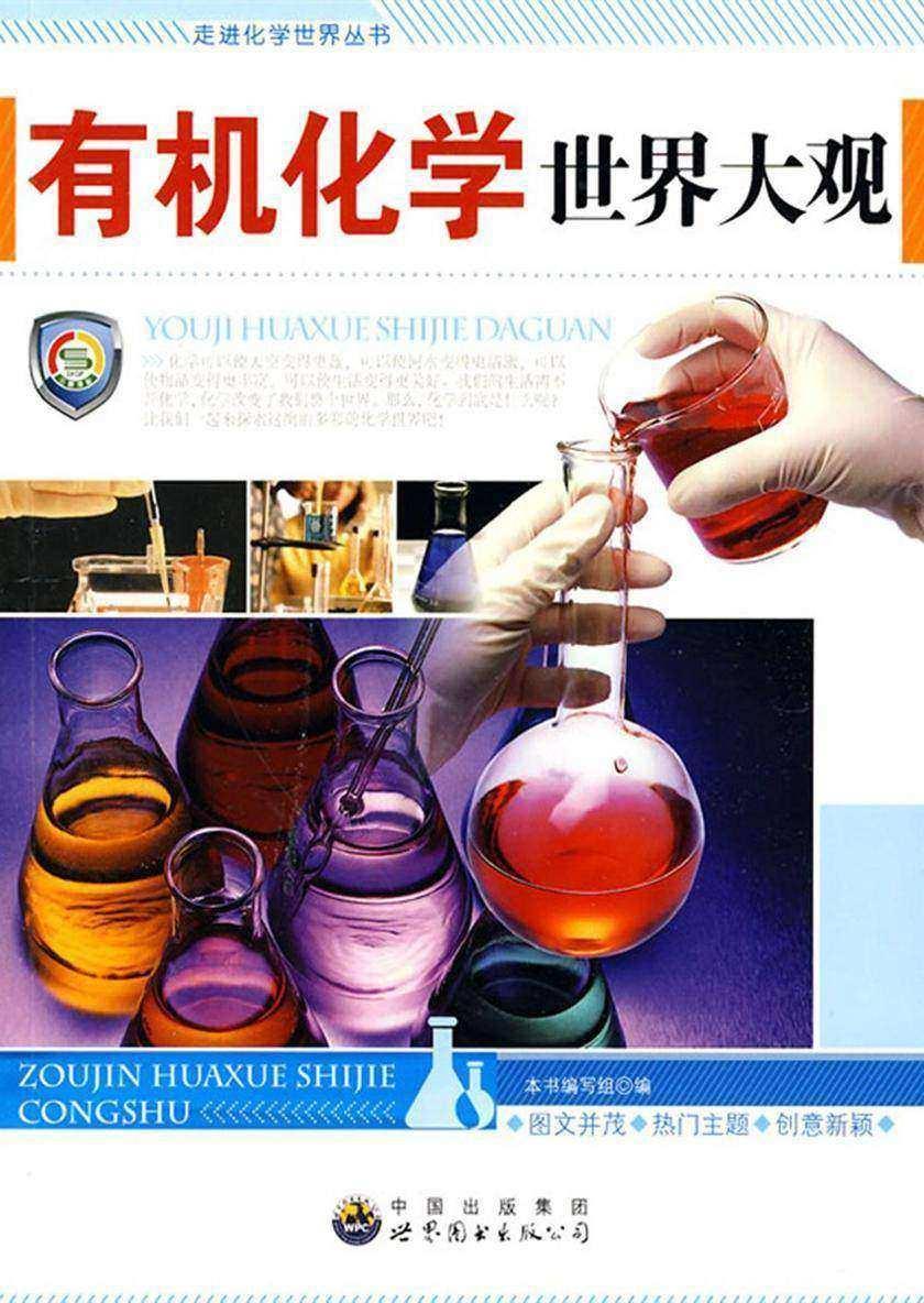 有机化学世界大观
