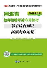 中公2018河北省教师招聘考试专用教材教育综合知识高频考点速记