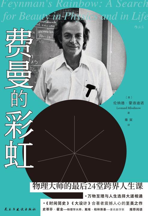 费曼的彩虹(史蒂芬·霍金、戴维·柏林斯基推荐阅读,《时间简史》《大设计》合著者震撼人心的至美之作!)