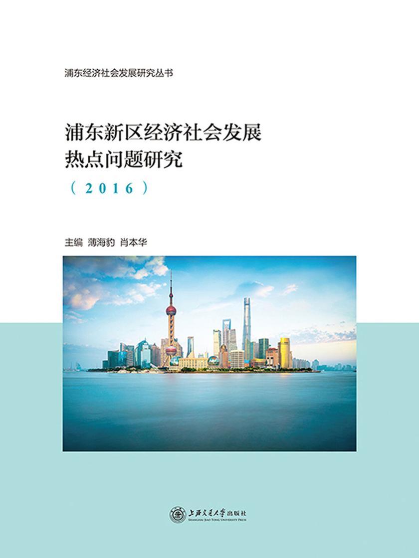 浦东新区经济社会发展热点问题研究(2016)