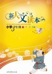 《新人文读本》小学3年级(下)(仅适用PC阅读)