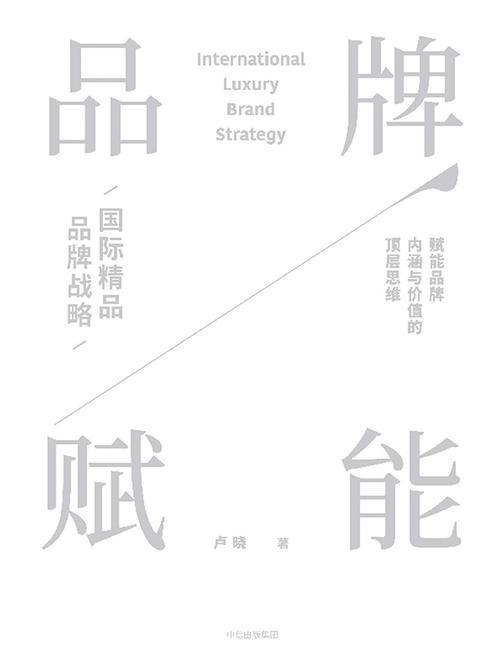 品牌赋能:国际精品品牌战略