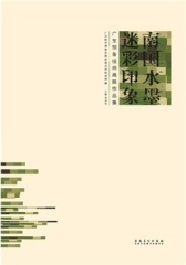 南国水墨·迷彩丹青——广东预备役师画院作品集(仅适用PC阅读)
