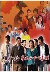 田教授家的二十八个亲戚(影视)