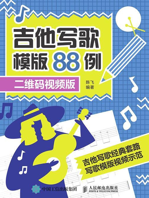 吉他写歌模版88例