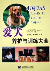 爱犬养护与训练大全