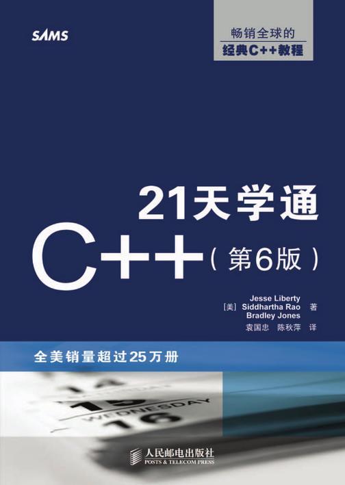 21天学通C++(第6版)