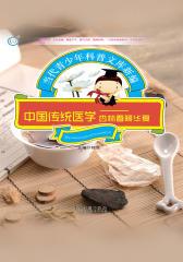 中国传统医学:杏林春暖华夏