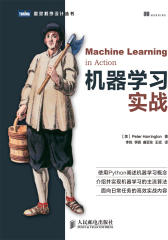 机器学习实战(试读本)