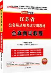 中公版2013江苏公务员考试全真面试教程(赠价值150元图书增值卡)(试读本)