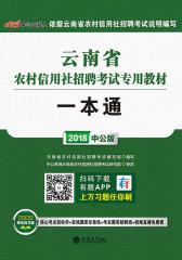 中公版2018云南省农村信用社招聘考试专用教材一本通