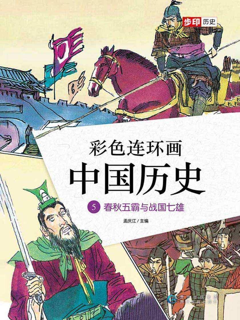 彩色连环画中国历史5