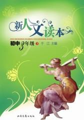 《新人文读本》初中3年级(下)