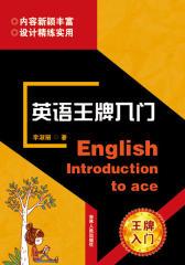 英语王牌入门