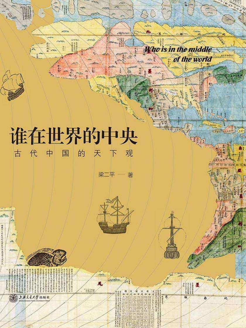 谁在世界的中央:古代中国的天下观