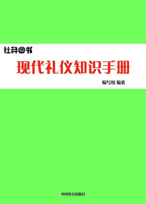 现代礼仪知识手册