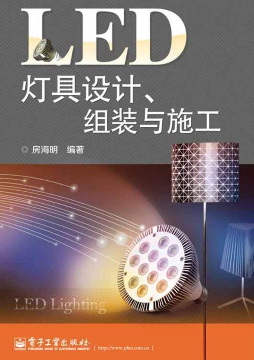 LED灯具设计、组装与施工