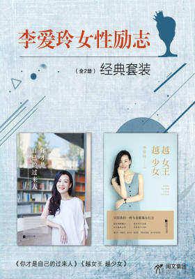 李爱玲女性励志(全二册)