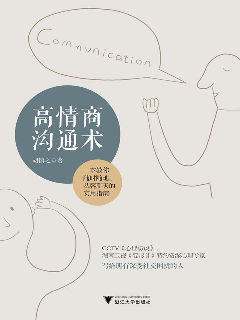 高情商沟通术(樊登读书2020年度十大热销电子书之一!写给所有深受社交困扰的人)