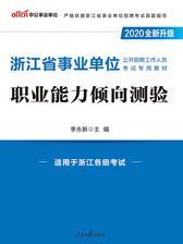 中公2020浙江省事业单位公开招聘工作人员考试专用教材职业能力倾向测验(全新升级)