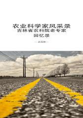 农业科学家风采录:吉林省农科院老专家回忆录