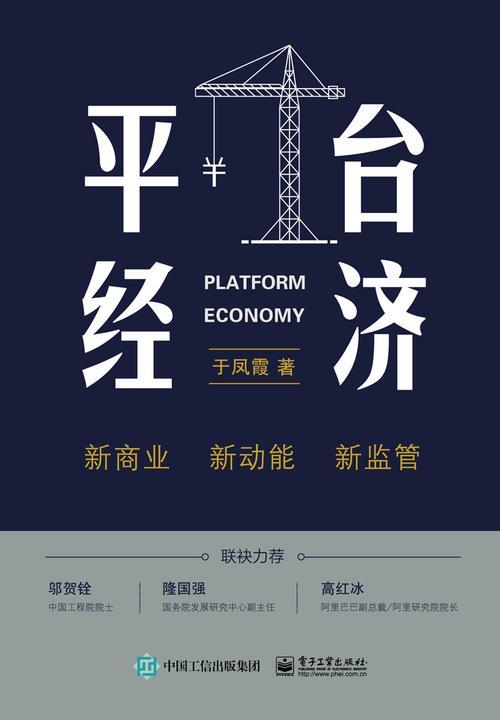平台经济:新商业  新动能  新监管