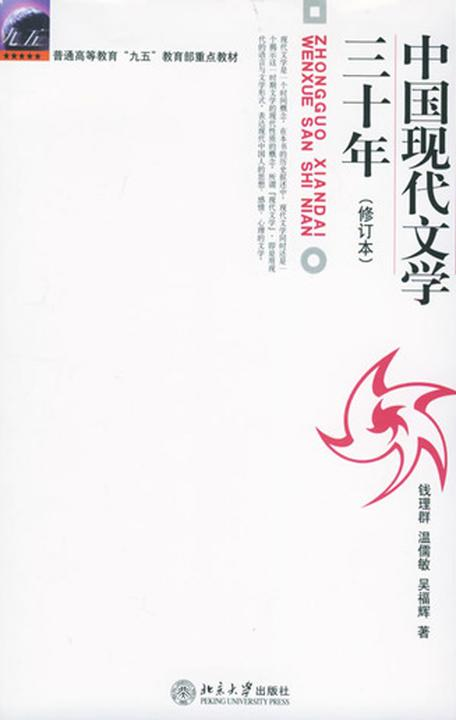 中国现代文学三十年(修订本)(活学巧练桂壮红皮书系列)