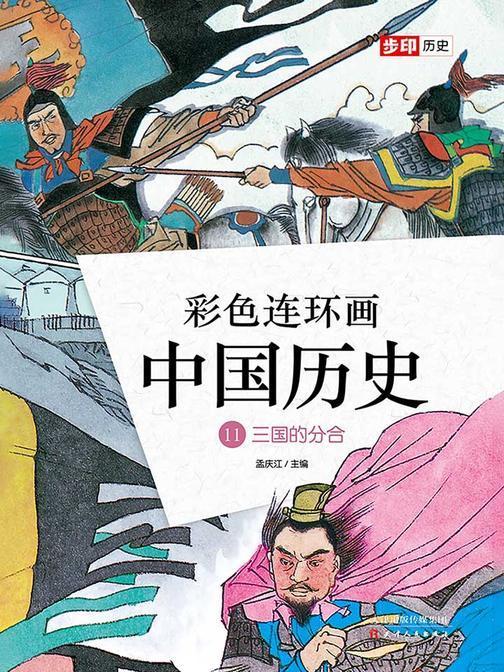 彩色连环画中国历史11