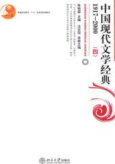 中国现代文学经典1917-2000(四)