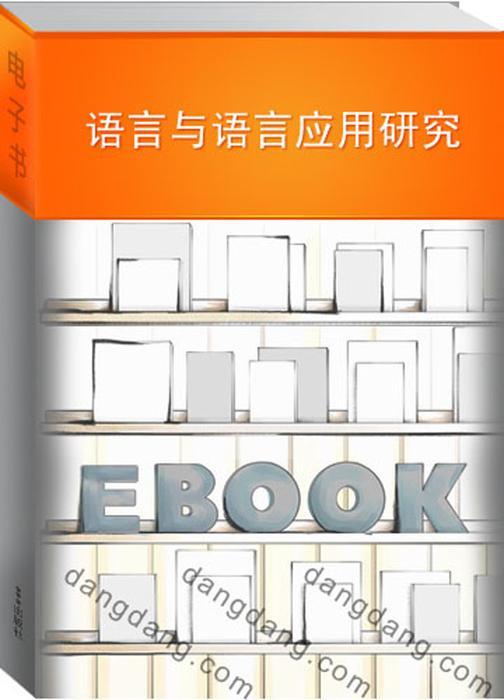 语言与语言应用研究(仅适用PC阅读)