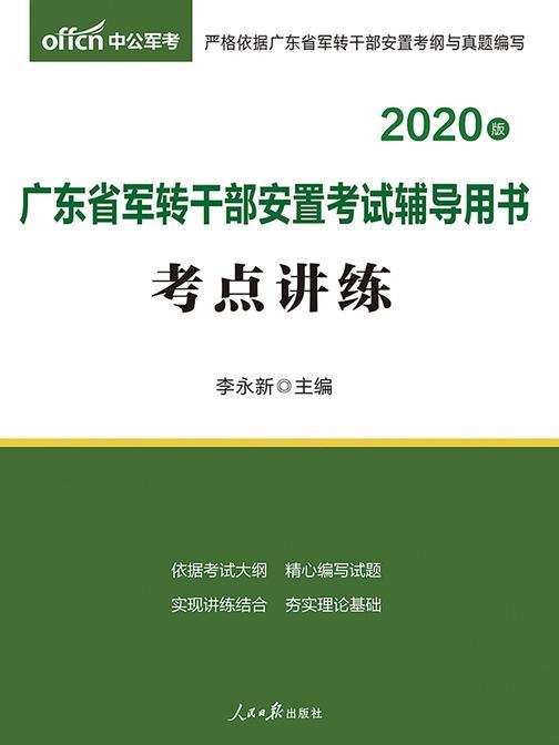 中公2020广东省军转干部安置考试辅导用书考点讲练
