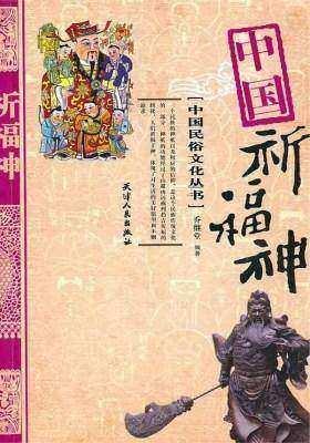 中国祈福神