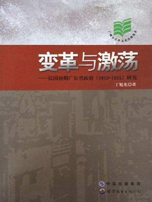 变革与激荡:民国初期广东省政府研究(1912-1925)